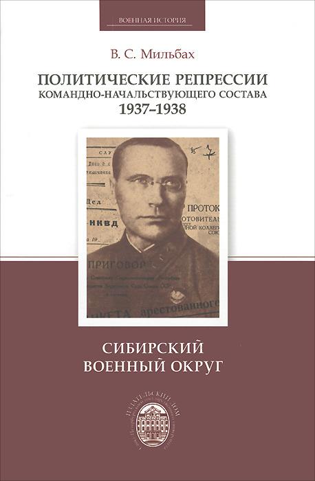 Политические репрессии командно-начальствующего состава 1937-1938. Сибирский военный округ  #1