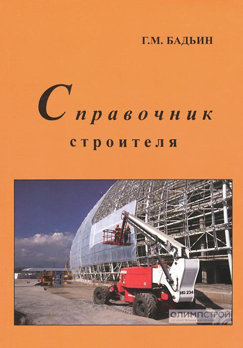 Справочник строителя | Бадьин Геннадий Михайлович #1