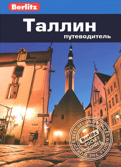 Таллин. Путеводитель #1