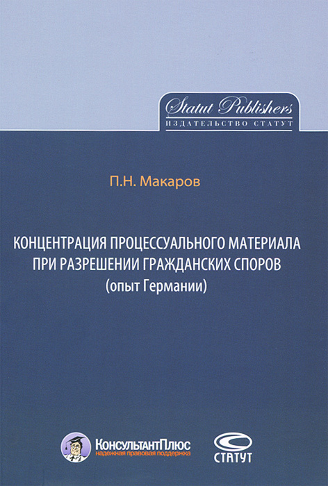 Концентрация процессуального материала при разрешении гражданских споров (опыт Германии)  #1