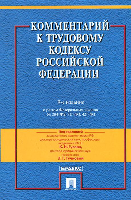 Комментарий к Трудовому кодексу Российской Федерации #1