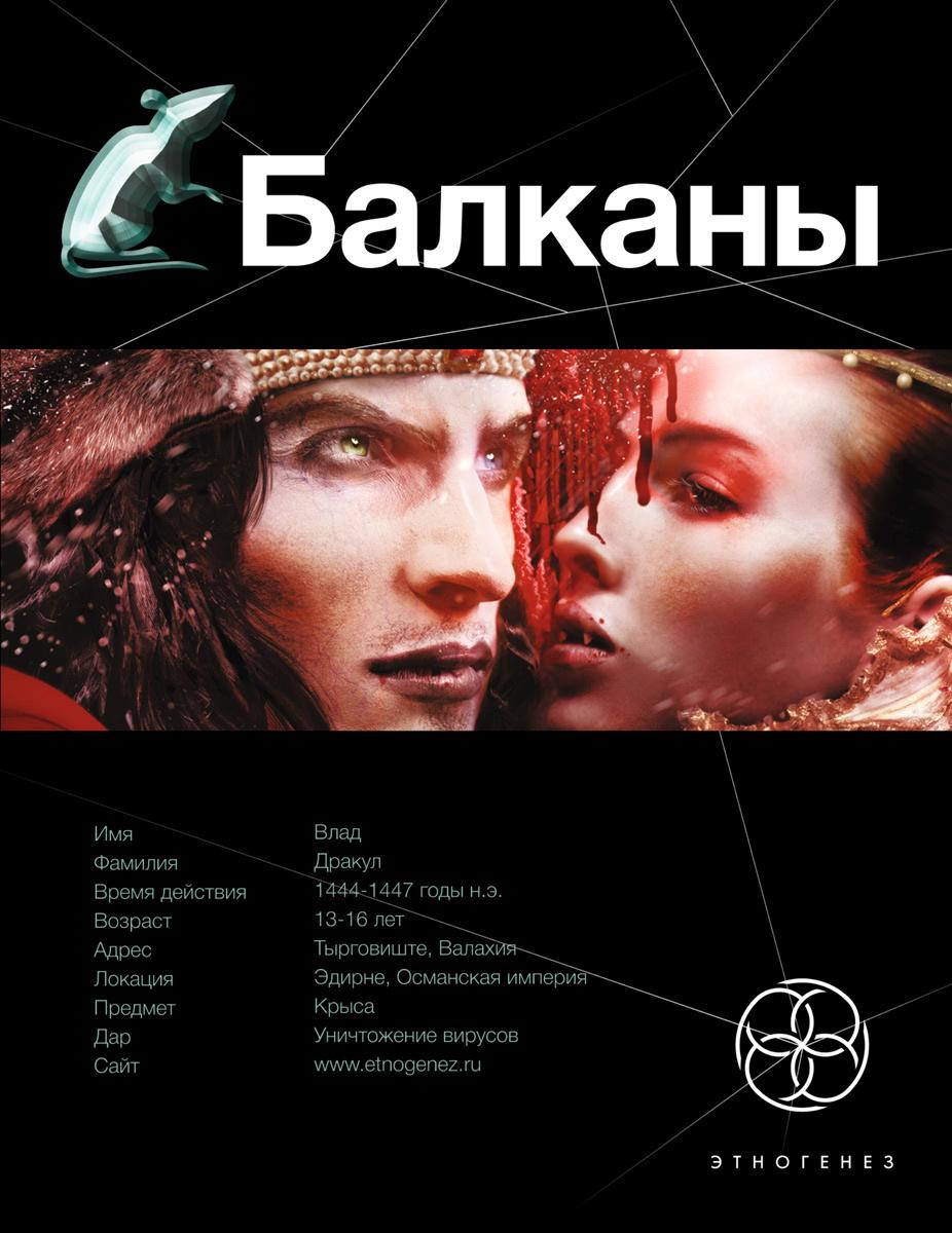 Балканы #1