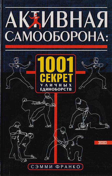 Активная самооборона: 1001 секрет уличных единоборств   Франко Сэмми  #1