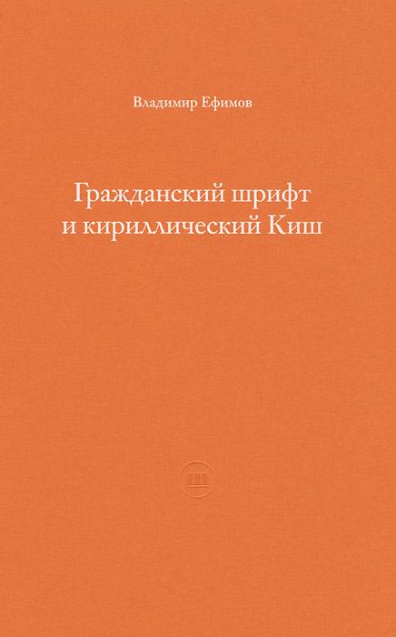 Гражданский шрифт и кириллический Киш #1