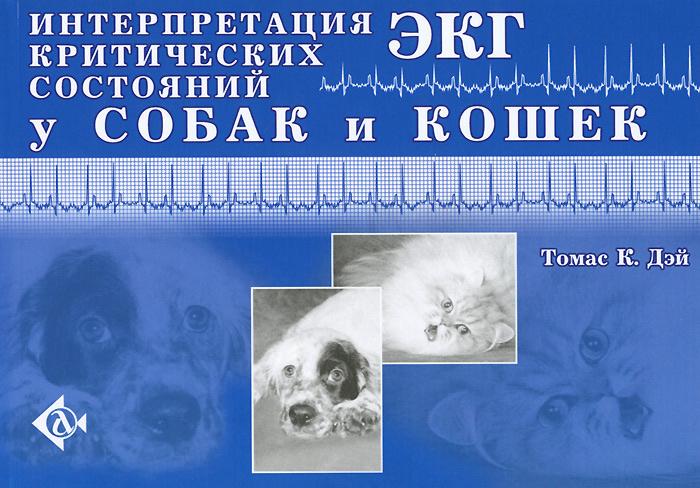 Книга одежда для кошек и собак
