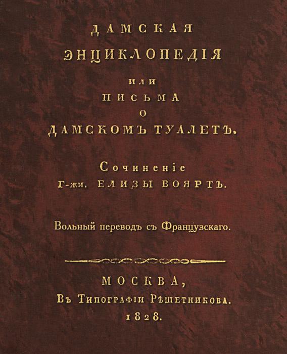 Дамская энциклопедия, или Письма о дамском туалете #1