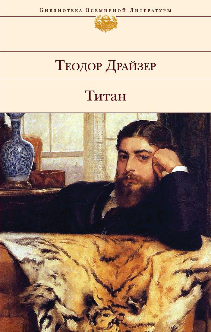 Титан / The Titan, The Titan | Драйзер Теодор #1