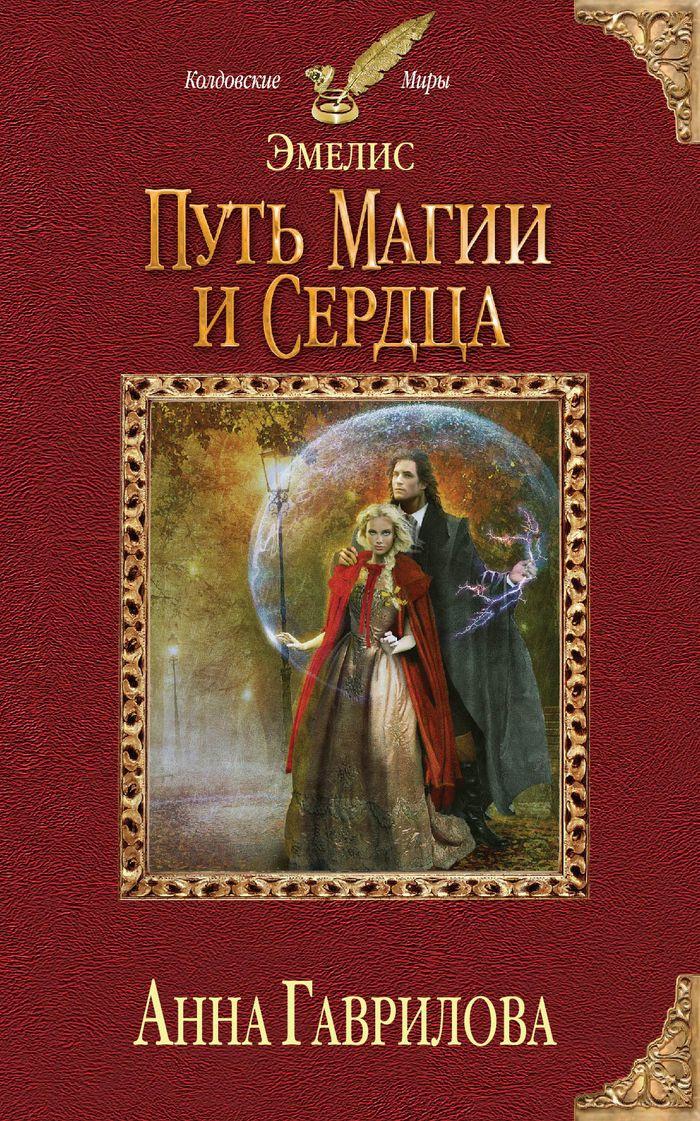 Эмелис. Путь магии и сердца | Гаврилова Анна Сергеевна #1