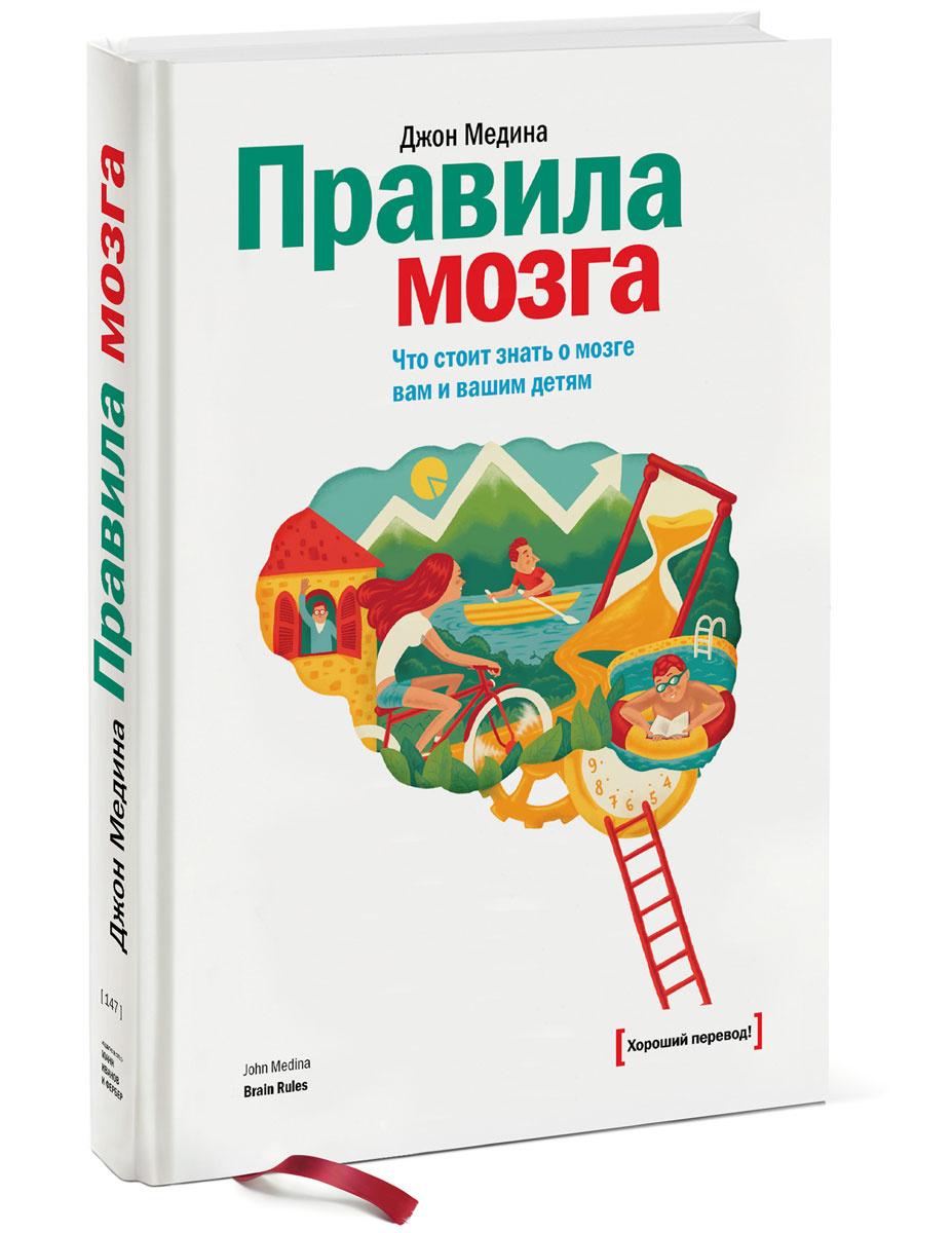 Правила мозга. Что стоит знать о мозге вам и вашим детям | Медина Джон  #1