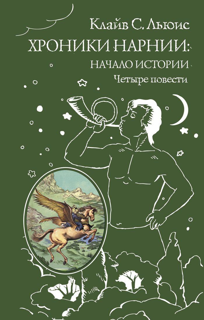 Хроники Нарнии. Начало истории #1