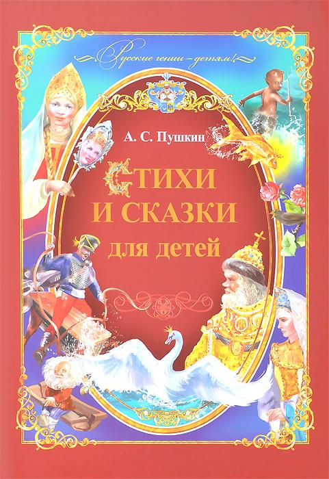 А. С. Пушкин. Стихи и сказки для детей #1