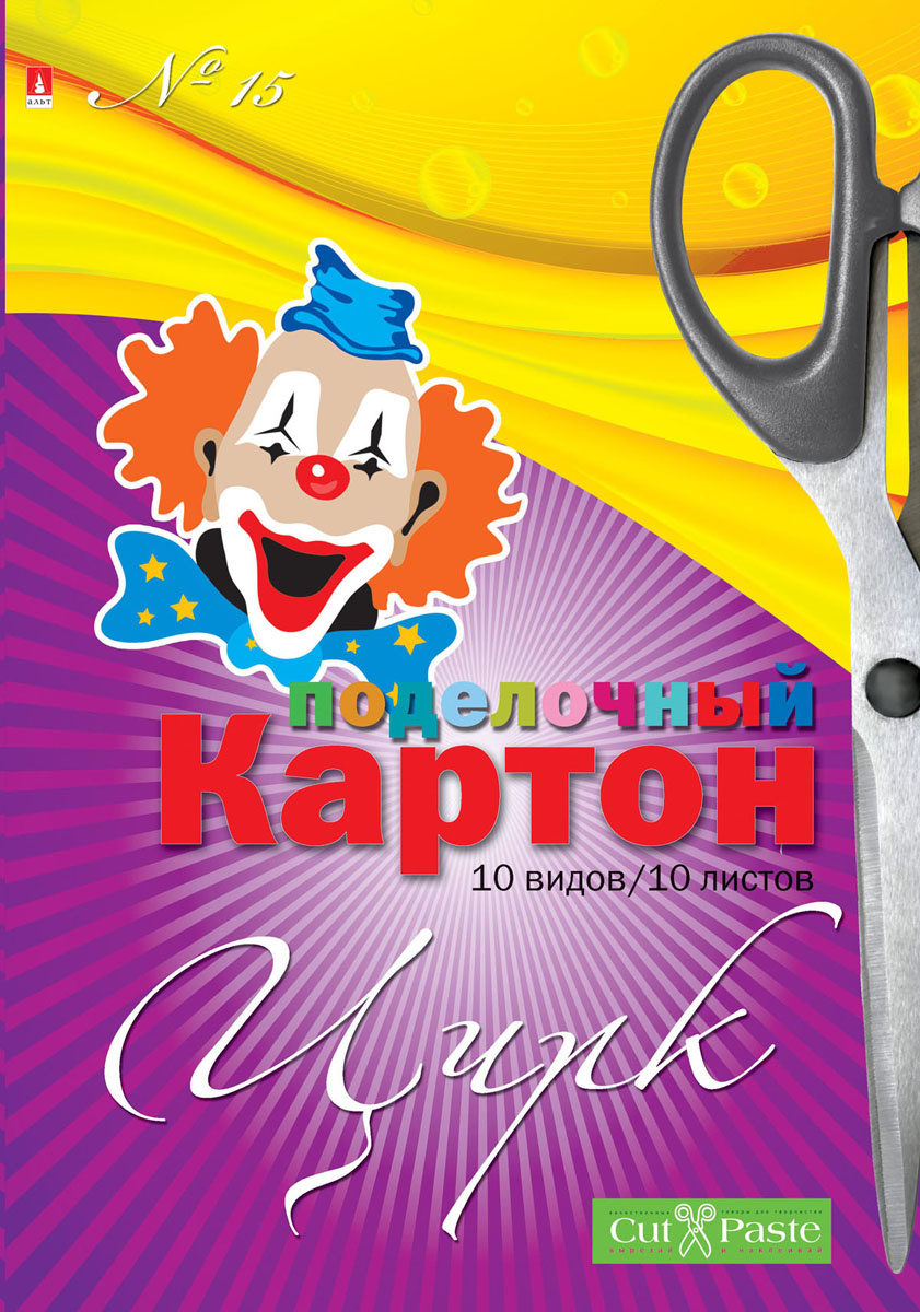 "Картон ""Цирк"", №15, 10 листов #1"