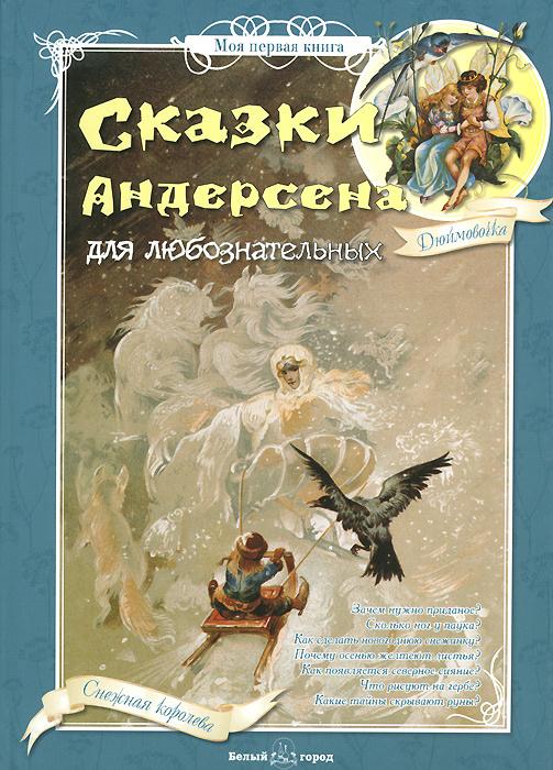 Сказки Андерсена для любознательных | Андерсен Ганс Кристиан  #1