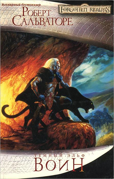Воин   Сальваторе Роберт А. #1