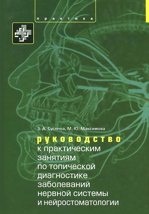 Руководство к практическим занятиям по топической диагностике нервной системы и нейростоматологии. Учебное #1