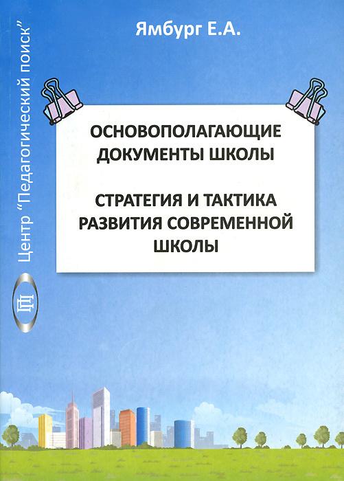 Основополагающие документы школы. Стратегия и тактика развития современной школы. Книга 1 | Ямбург Евгений #1