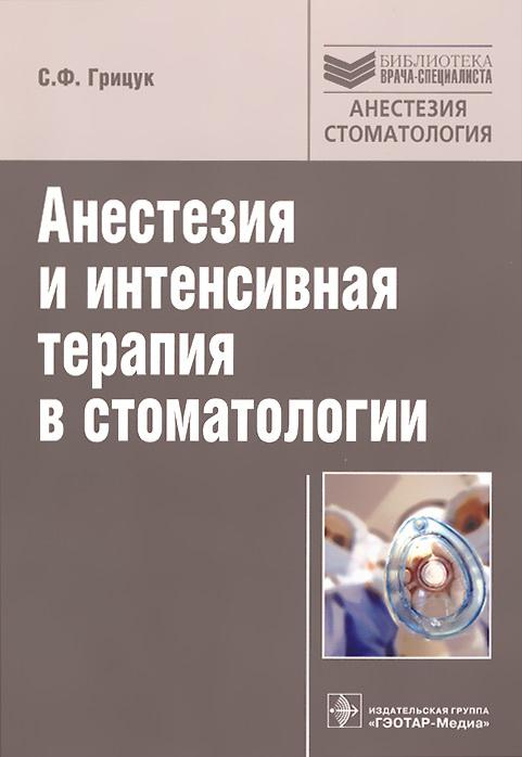 Анестезия и интенсивная терапия в стоматологии | Грицук Станислав Федорович  #1