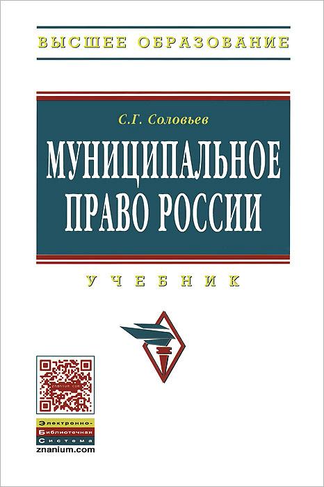 Муниципальное право России. Учебник #1