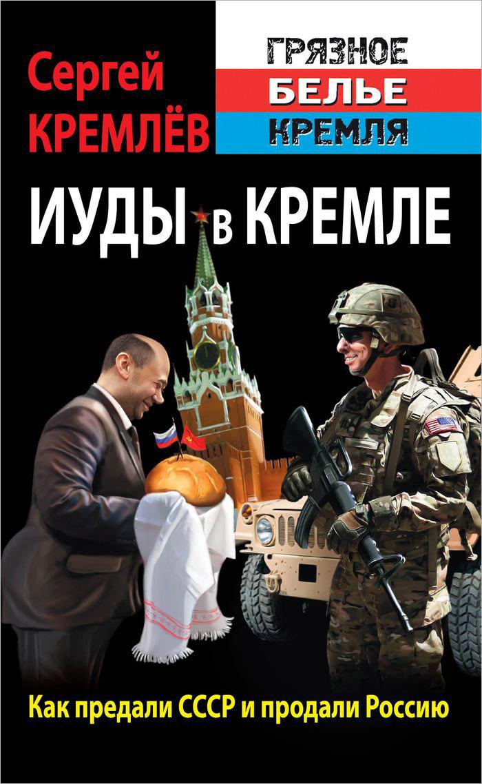 Иуды в Кремле. Как предали СССР и продали Россию | Кремлев Сергей  #1