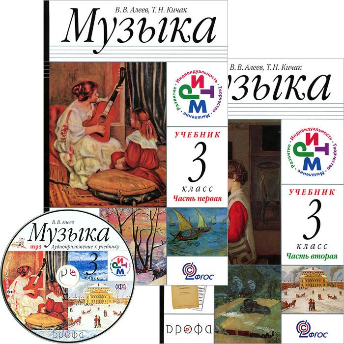 Музыка. 3 класс. Учебник. В 2 частях (комплект из 2 книг + CD-ROM)  #1