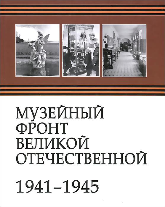 Музейный фронт Великой Отечественной. 1941-1945 #1