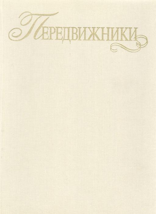 Передвижники | Рогинская Фрида Соломоновна #1