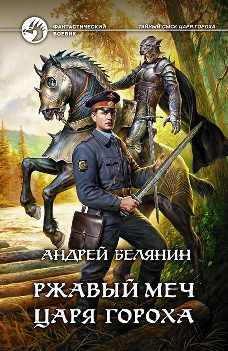 Ржавый меч царя Гороха | Белянин Андрей Олегович #1