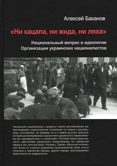 Ни кацапа ни жида ни ляха. Национальный вопрос в идеологии Организации украинских националистов 1929-1945 #1