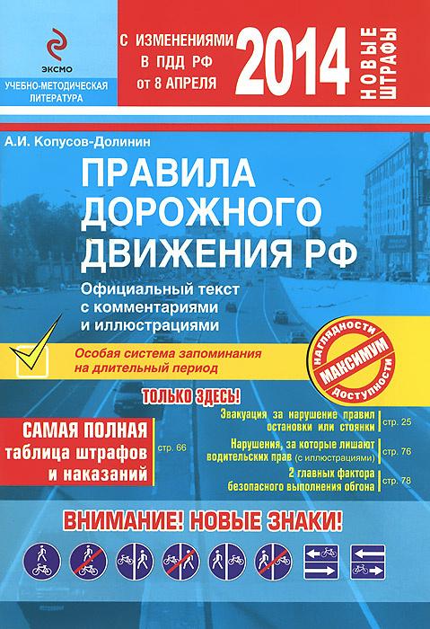 Правила дорожного движения РФ 2014 с комментариями и иллюстрациями  #1