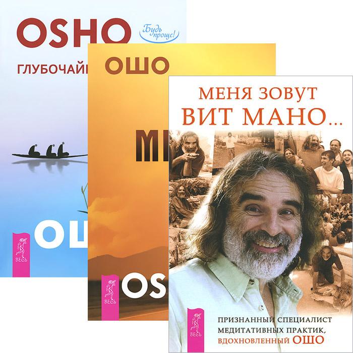 Меня зовут Вит Мано. Путь мистика. Глубочайшее доверие к жизни (комплект из 3 книг)  #1