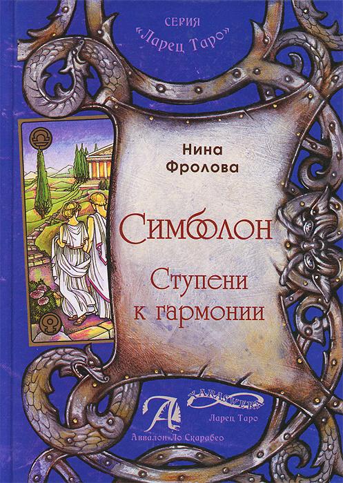 """Книга """"Симболон. Ступени к гармонии"""" #1"""