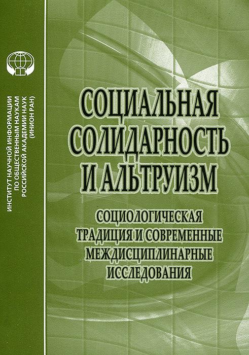 Социальная солидарность и альтруизм. Социологическая традиция и современные междисциплинарные исследования #1