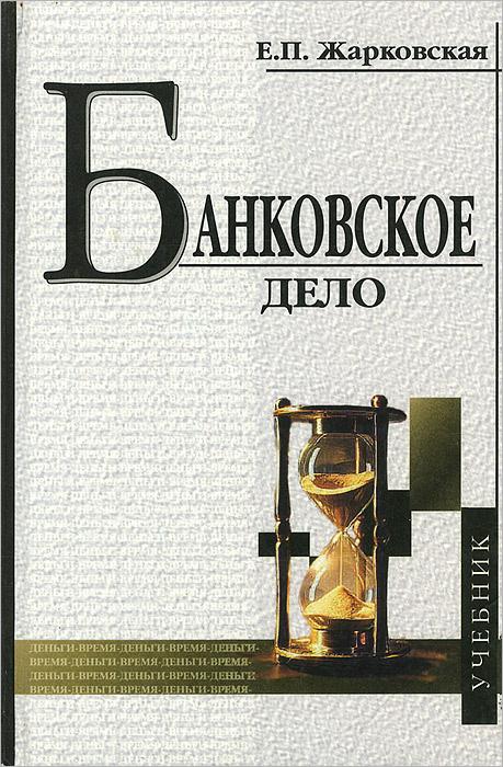Банковское дело | Жарковская Елена Павловна #1