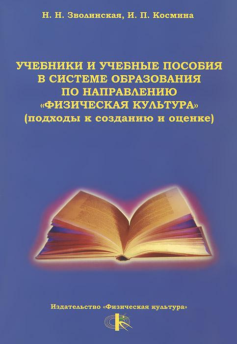 """Учебники и учебные пособия в системе образования по направлению """"Физическая культура"""" (подходы к созданию #1"""