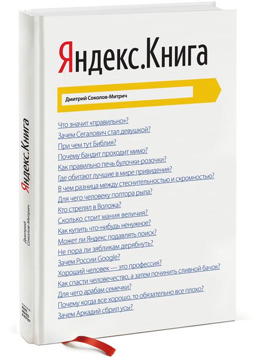 Яндекс.Книга;Яндекс. Книга   Соколов-Митрич Дмитрий #1