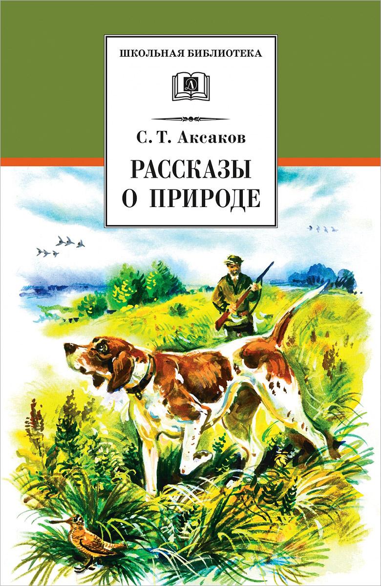 Рассказы о природе | Аксаков Сергей Тимофеевич #1