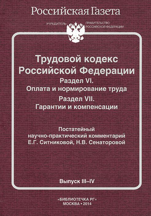 Трудовой кодекс Российской Федерации. Раздел 6. Оплата и нормирование труда. Раздел 7. Гарантии и компенсации #1