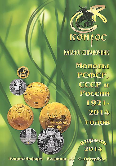 Монеты РСФСР, СССР и России 1921-2014 годов. Каталог-справочник  #1