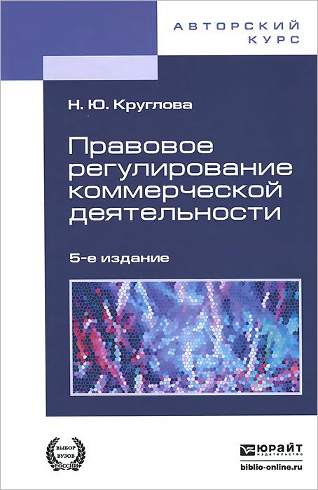 Правовое регулирование коммерческой деятельности. Учебник   Круглова Наталья Юрьевна  #1
