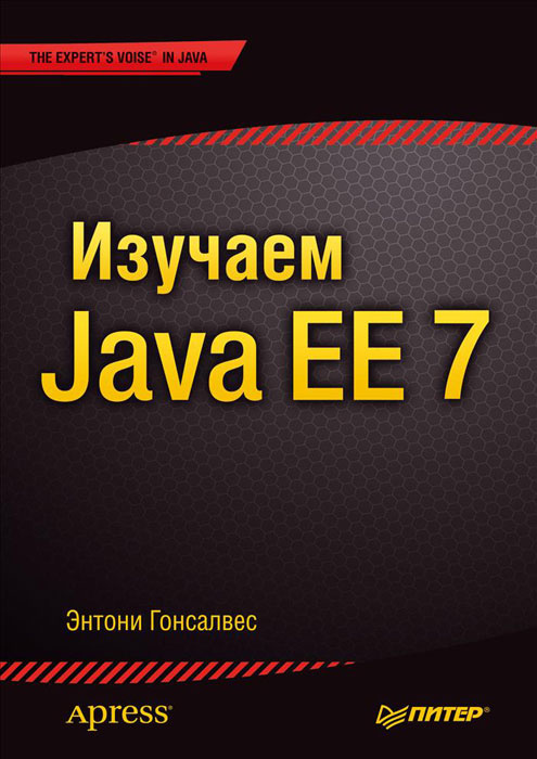 Изучаем Java EE 7 | Гонсалвес Энтони #1