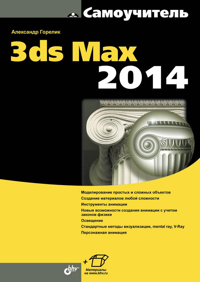 Самоучитель 3ds Max 2014 #1