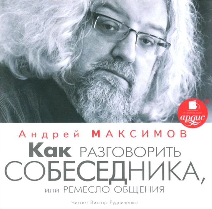 Как разговорить собеседника, или Ремесло общения (аудиокнига MP3) | Максимов Андрей Маркович  #1