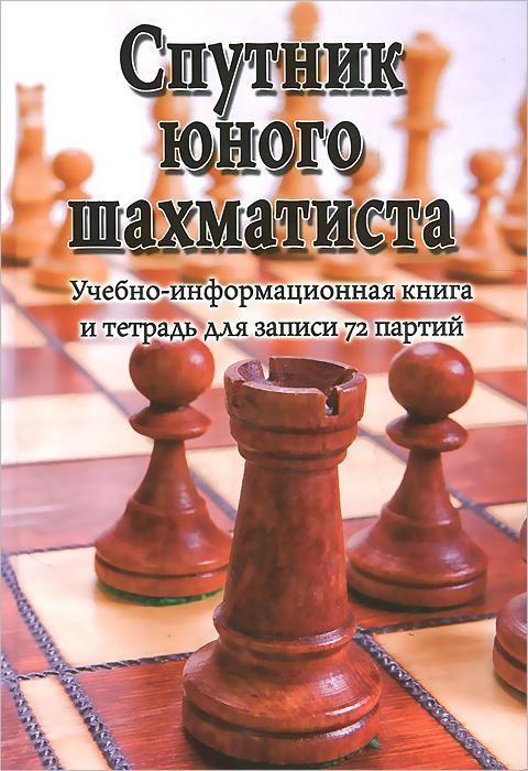 Спутник юного шахматиста | Пожарский Виктор Александрович  #1