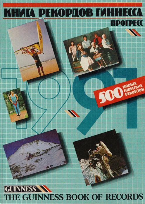 Книга рекордов Гиннесса. 500 новых совестких рекордов #1