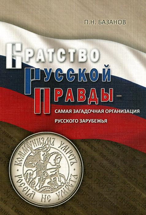 Братство Русской Правды - самая загадочная организация Русского Зарубежья  #1
