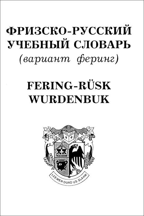 Фризско-русский учебный словарь (вариант феринг) / Fering-Rusk Wurdenbuk  #1