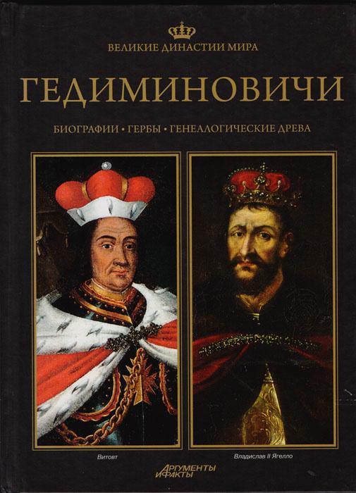 Великие династии мира. Гедиминовичи | Барзова Елена А., Мурадян Гаянэ Г.  #1