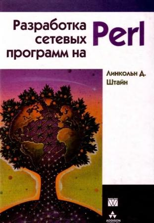 Разработка сетевых программ на Perl #1