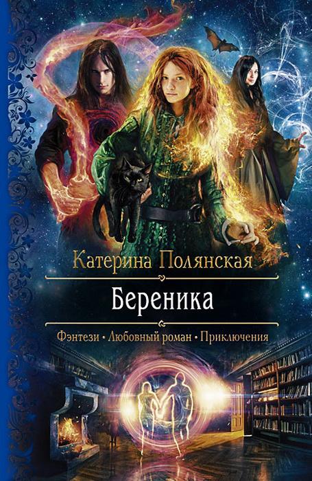 Береника | Полянская Катерина #1
