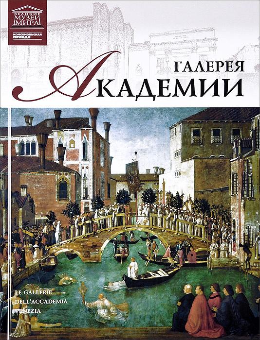 Галерея Академии | Чечик Л., Барагамян Анаит А. #1